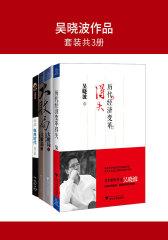 吴晓波作品(套装共3册)