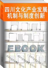 四川文化产业发展机制与制度创新(仅适用PC阅读)
