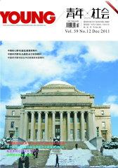 青年与社会 月刊 2011年12期(电子杂志)(仅适用PC阅读)