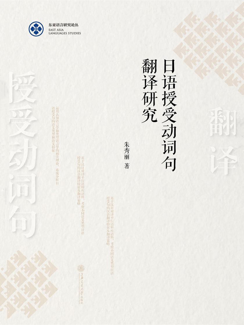 日语授受动词句翻译研究
