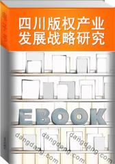 四川版权产业发展战略研究(仅适用PC阅读)