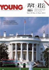 青年与社会 月刊 2011年11期(电子杂志)(仅适用PC阅读)