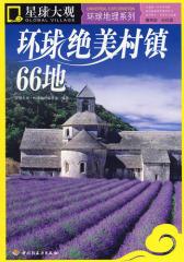 宁静的桃源13地(仅适用PC阅读)