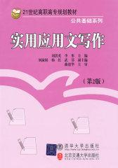 实用应用文写作(第2版)