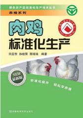 肉鸡标准化生产(试读本)