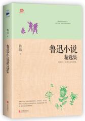 鲁迅小说精选集(鲁迅小说集《呐喊》《彷徨》《故事新编》完整收录)(试读本)