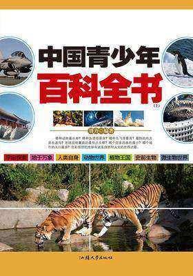 中国青少年百科全书(上)在线阅读