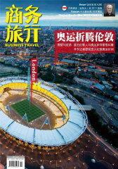 商务旅行 月刊 2011年08期(电子杂志)(仅适用PC阅读)