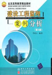 建设工程监理案例分析(第3版)(仅适用PC阅读)