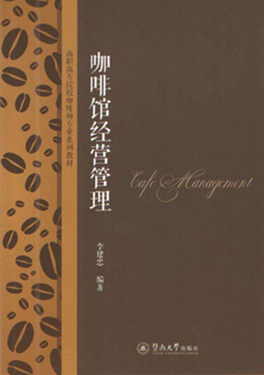 咖啡馆经营管理(高职高专院校咖啡师专业系列教材)