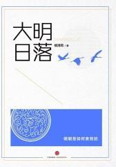 大明日落(中国故事)(电子杂志)