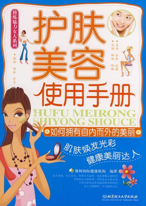修炼魅力女人系列:护肤美容使用手册