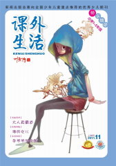 课外生活 半月刊 2011年21期(电子杂志)(仅适用PC阅读)