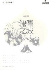 傀儡之城 第二季 离歌(特惠品)(试读本)