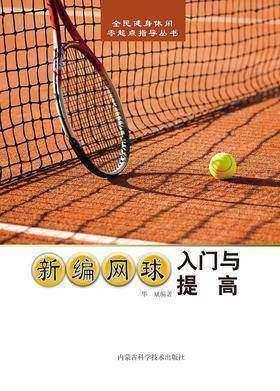 新编网球入门与提高