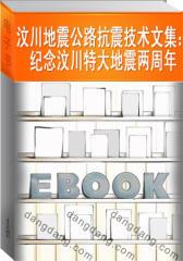 汶川地震公路抗震技术文集:纪念汶川特大地震两周年(仅适用PC阅读)