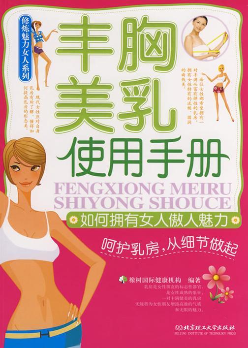 修炼魅力女人系列:丰胸美乳使用手册