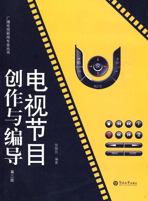 电视节目创作与编导(第2版) (广播电视新闻专业丛书)