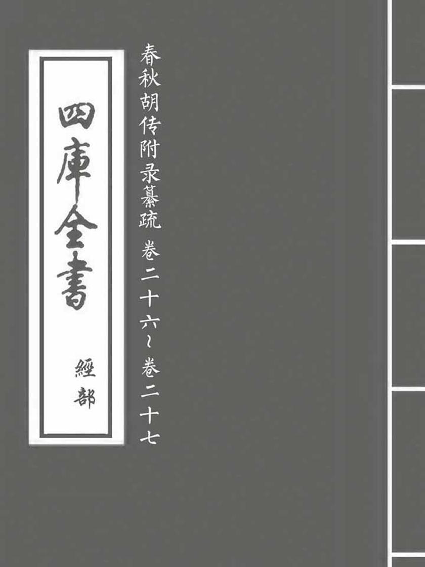 春秋胡传附录纂疏卷二十六~卷二十七