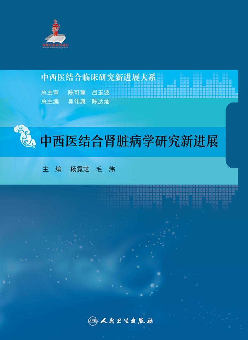 中西医结合肾脏病学研究新进展