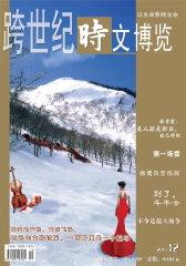 时文博览 月刊 2011年12期(电子杂志)(仅适用PC阅读)