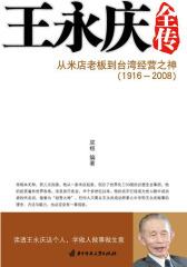 王永庆全传——从米店老板到经营之神(试读本)