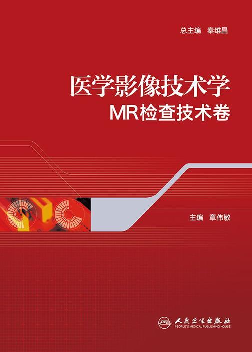医学影像技术学·MR检查技术卷
