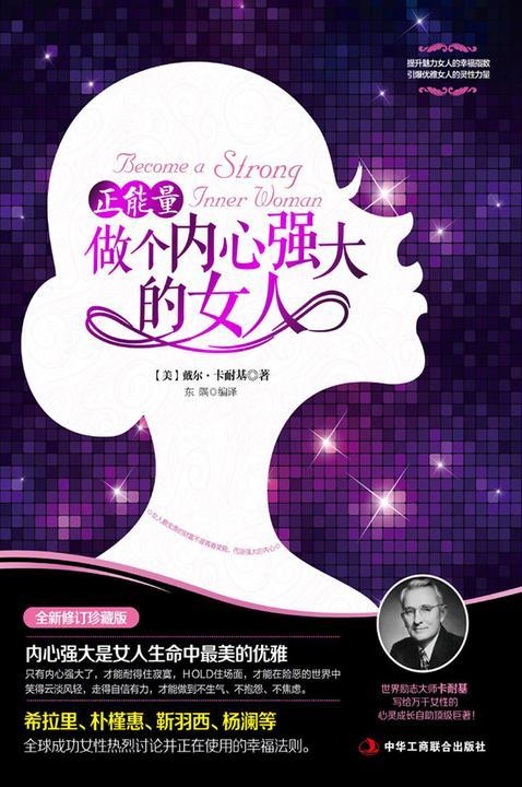 正能量:做个内心强大的女人