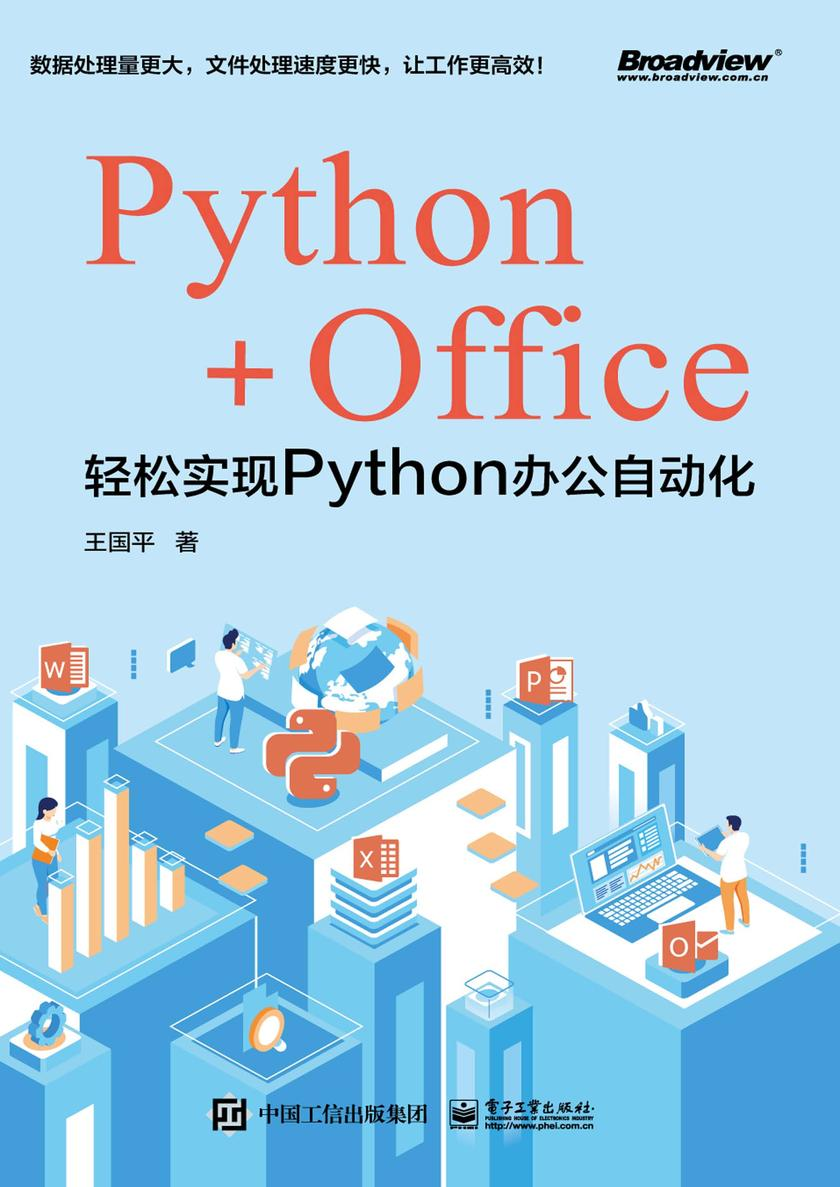Python+Office:轻松实现Python办公自动化