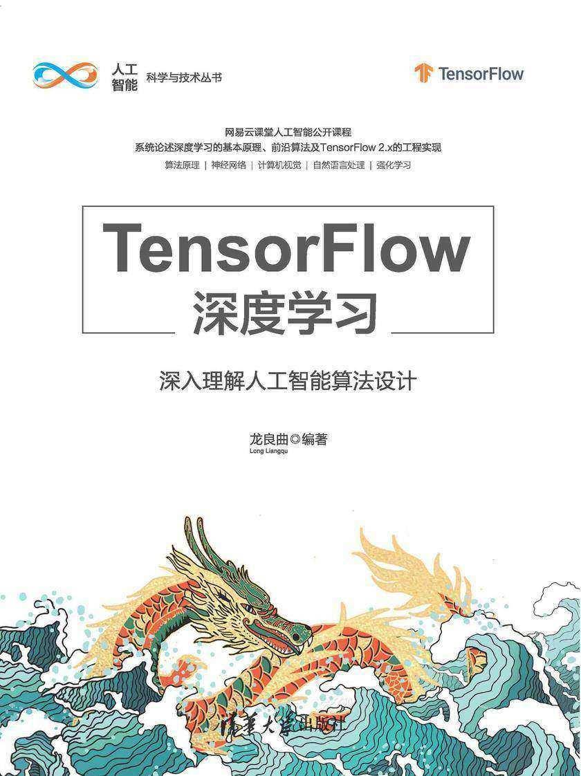 TensorFlow深度学习——深入理解人工智能算法设计