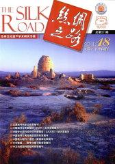 丝绸之路 半月刊 2011年18期(电子杂志)(仅适用PC阅读)
