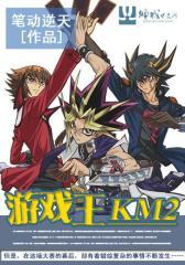游戏王KM2 第二卷