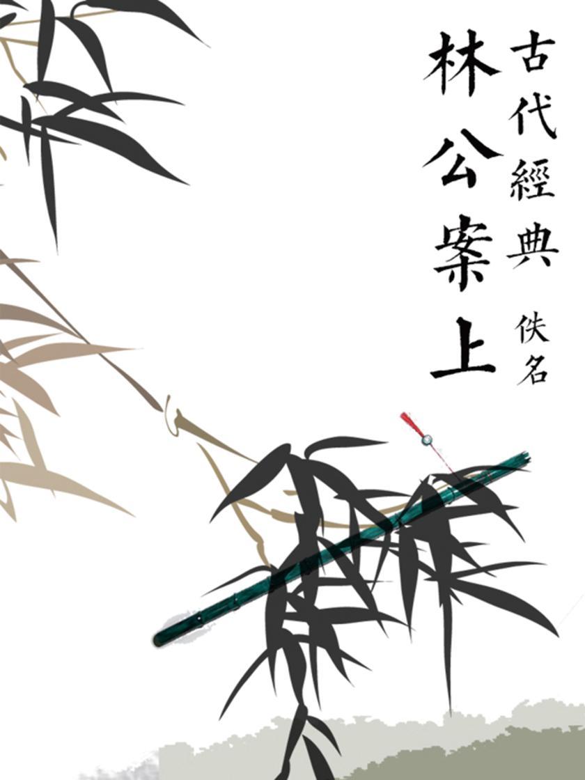 林公案(上)