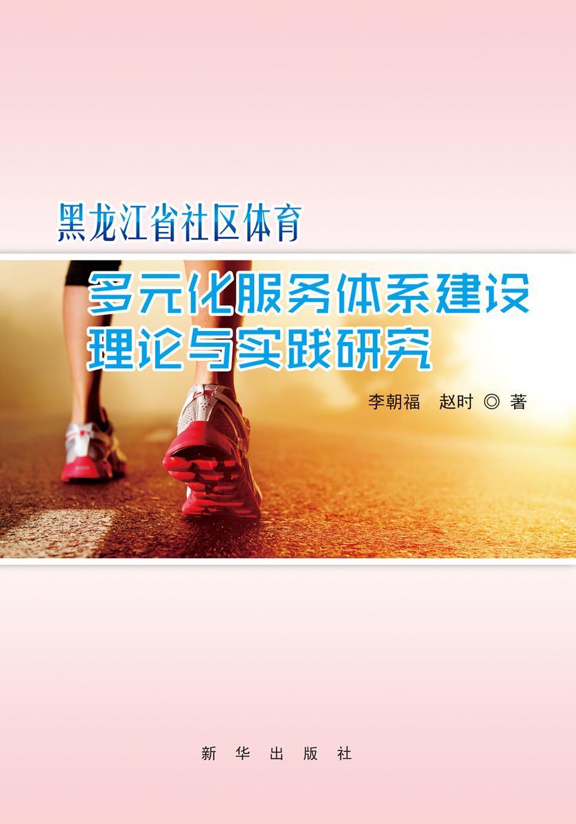 黑龙江省社区体育多元化服务体系建设理论与实践研究