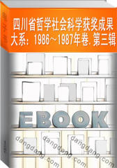 四川省哲学社会科学获奖成果大系:1986~1987年卷.第三辑(仅适用PC阅读)