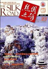 丝绸之路 半月刊 2011年23期(电子杂志)(仅适用PC阅读)