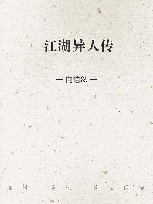 江湖异人传