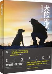 犬的证词(试读本)