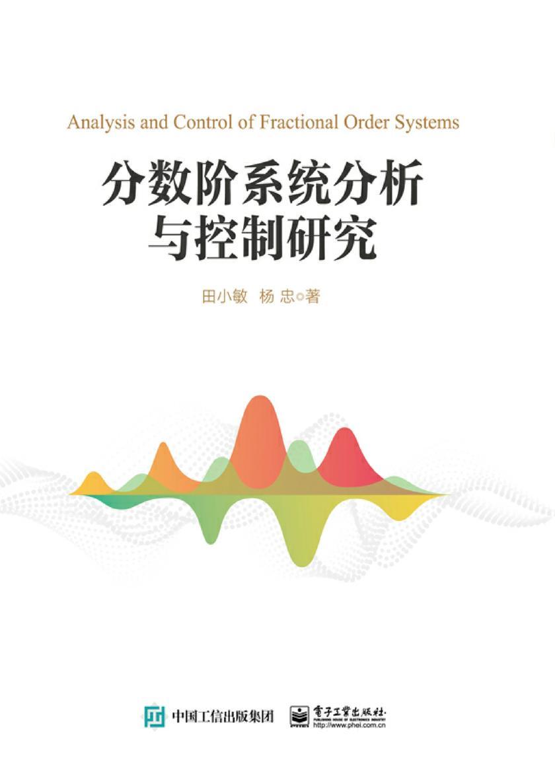 分数阶系统分析与控制研究