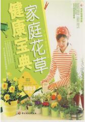 家庭养花与室内空气净化(仅适用PC阅读)
