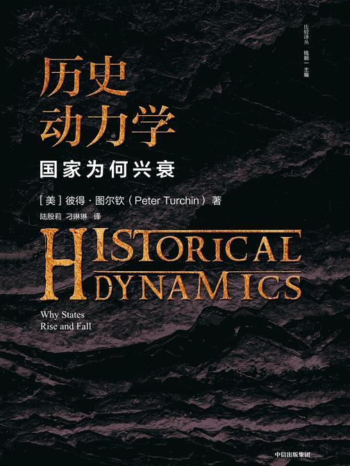 历史动力学:国家为何兴衰