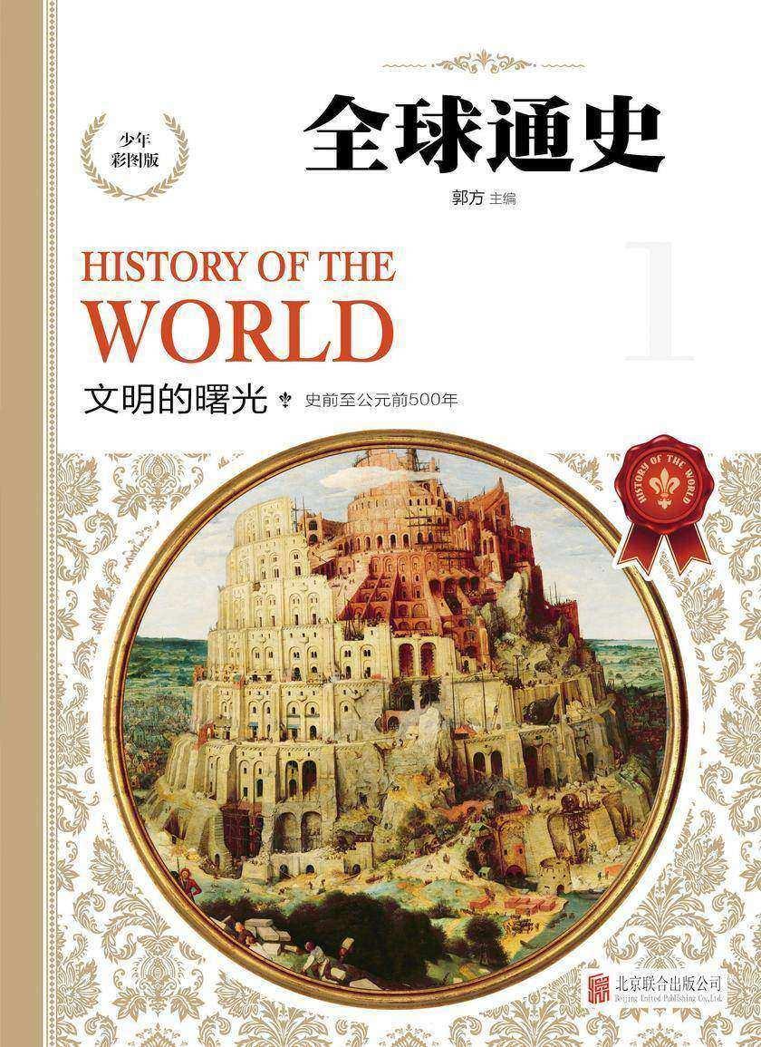 文明的曙光(史前至公元前500年)