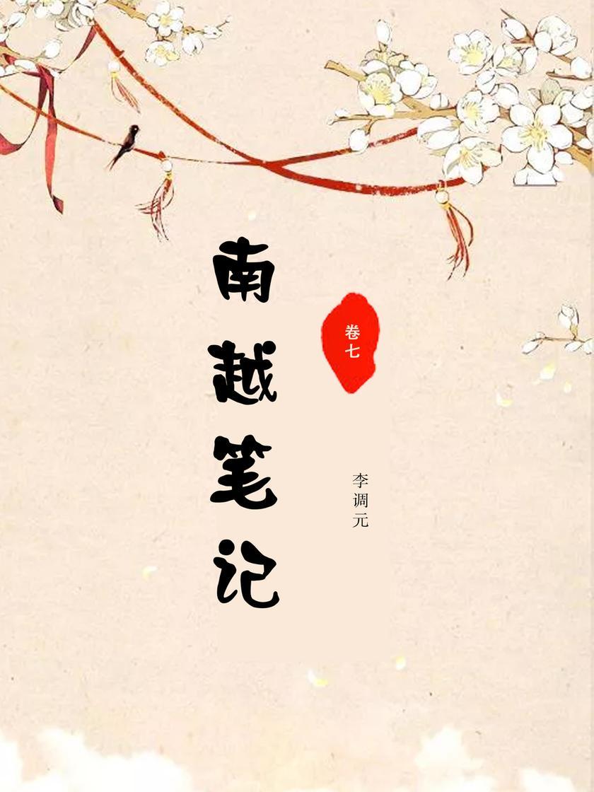 南越笔记(卷七)