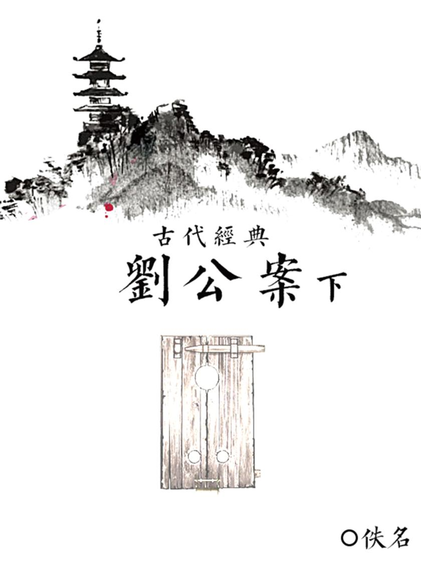 刘公案(下)