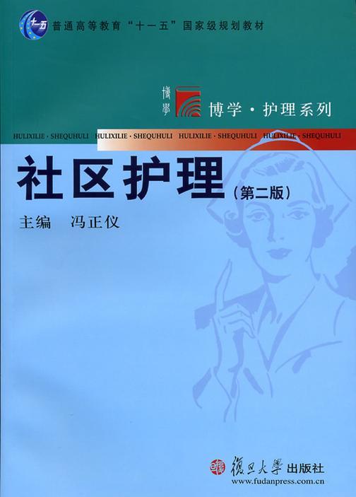 社区护理(第二版)(仅适用PC阅读)