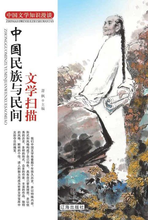 中国民族与民间文学扫描