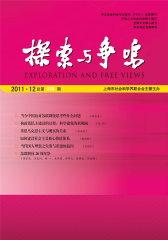 探索与争鸣 月刊 2011年12期(电子杂志)(仅适用PC阅读)