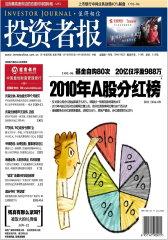 投资者报 周刊 2011年20期(电子杂志)(仅适用PC阅读)