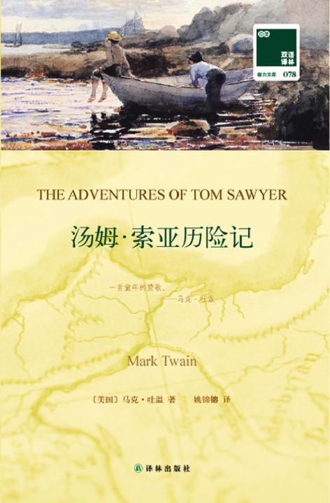 双语译林:汤姆·索亚历险记