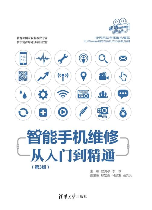 智能手机维修从入门到精通(第3版)